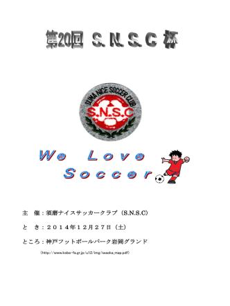 12月27日 第20回SNSC杯大会要項