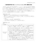諏訪清陵高等学校第 3 期スーパーサイエンス(SSH)事業 課題探究の取組