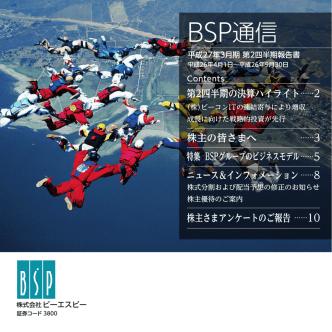 2015年3月期 BSP通信(第2四半期報告書)(PDF:2812KB)