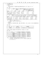 京都府公報 号外第60号 その3(21~46ページ)(PDF:1500KB)