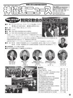 発行 神協連ニュース No.403