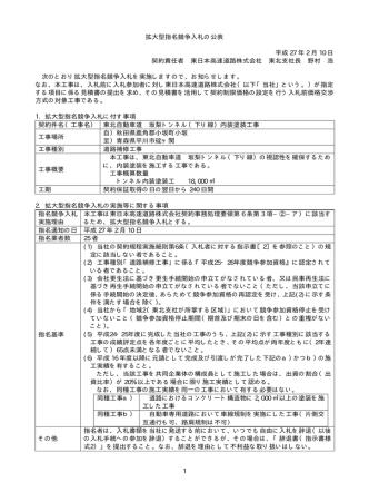 1 拡大型指名競争入札の公表 平成 27 年 2 月 10 日