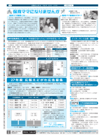 平成27年2月10日 2・3面(PDF:885KB)