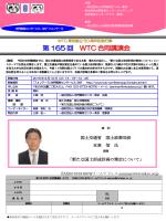 第165回 合同講演会 本東 信氏