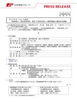 高知県立 宿毛高等学校 創立70周年記念