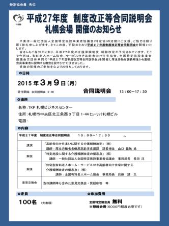 2015 年3月9日(月) - 一般社団法人 全国特定施設事業者協議会