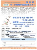 「中・大規模木造建築セミナー」の開催 [PDFファイル/318KB]