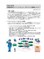 平成27年度 沖縄県警察サイバーパトロール・サポーターの募集について