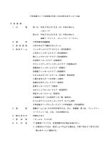 大会要項 - 大木JSC