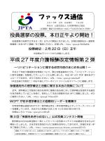 PDF:289KB - 日本理学療法士協会