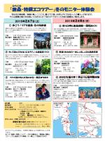 冬のモニター体験会ちらし(PDF文書)