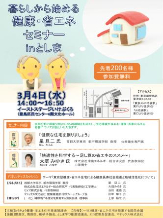 14 - 一般社団法人 健康・省エネ住宅を推進する国民会議