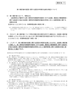 資料No.11 第二種計画の変更に関する認定の申請が必要