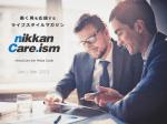 こちら - nikkanCare.ism(ニッカンケアイズム)