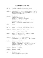 常勤嘱託職員を募集します - 大阪市旭区社会福祉協議会