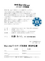 佐藤 あつし - BLUE-CHIP交流会 | 異業種交流会・一宮市・名古屋市