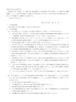 入札公告第7号の制限付一般競争入札の執行について(PDF