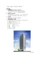 (仮称)古湊通1丁目集合住宅新築工事(PDF形式:280KB)