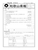 平成27年2月6日 第2630号 (PDFファイル)
