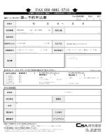 FAX 050‐6861‐5710 奎けい予約申込書