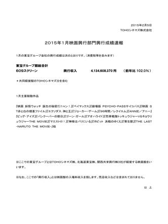 2015年1月映画興行部門興行成績速報
