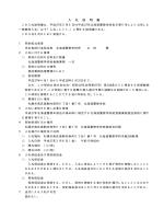 入札説明書 - 北海道警察ホームページ