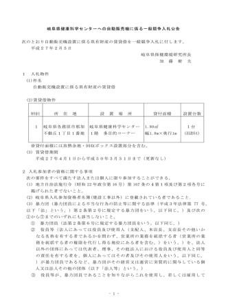 - 1 - 岐阜県健康科学センターへの自動販売機に係る一般競争入札公告