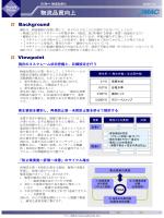 PDFファイル:216KB - 日本能率協会コンサルティング