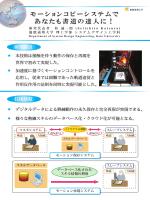 モーションコピーシステム - 慶應義塾先端科学技術研究センター