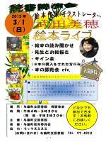 武田美穂先生講演会ポスター