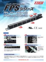 フィンガープロテクション端子台 FPS-10 FPS-100 FPWS-10 FPWS