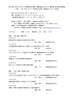 第19回東日本支部・関東地区レオロジー研究会修士論文発表会