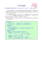人事院東北事務局主催の「仙台OPENゼミ」に参加します!!