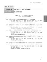 第 4 会場 10:00∼11:00 一般演題 マグノリアホール 植込み手技 2