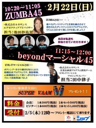 2/22(日) ZUMBA&ビヨンドマーシャル イベント