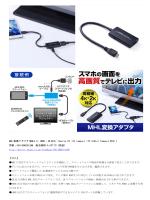 MHL 変換アダプタ(MHL3.0・HDMI・4K 対応・Xperia Z3・Z3 compact