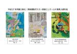 平成 27 年用国土緑化・育樹運動ポスター原画コンクール千葉県入選作品