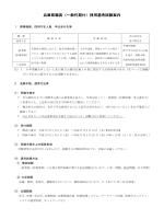 兵庫県職員(一般任期付)採用選考試験案内