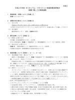 事務連絡及び別紙3~9