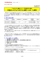 冷温水システム「コロナエコ暖クール6.7」発売