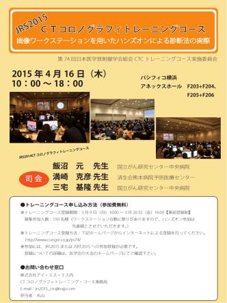 CTコロノグラフィトレーニングコース JRS2015