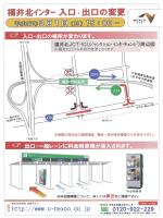 NEXCO中日本 福井北インター 入口・出口の変更