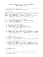 奈良市立幼保連携型認定こども園クックチル方式給食調理業務 制限付