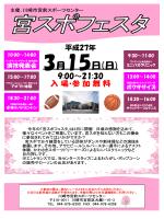 詳しくはこちらをご覧下さい - 宮前スポーツセンター Miyamae Sports