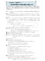 介護ロボット等導入補助金チラシ(PDF形式:203KB)