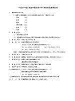 教員募集 - 西武学園文理中学・高等学校
