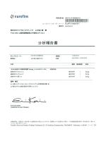 山中湖工場 - 株式会社ミツウロコビバレッジ