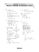慈恵医大 2015 解答速報 数学
