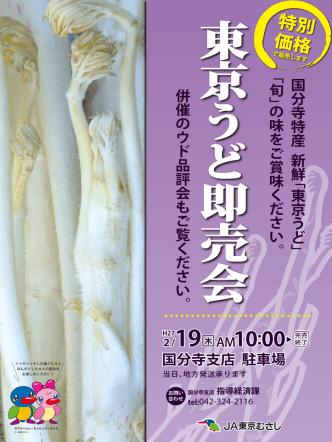2/19(木)国分寺産「東京うど」即売会を開催!