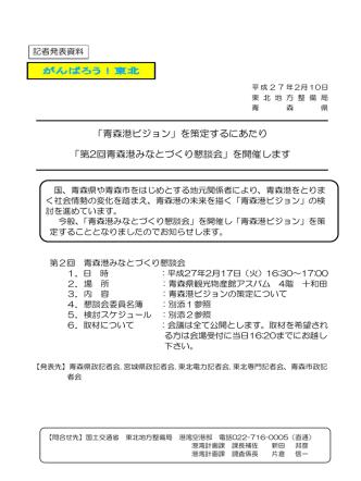 150210 プレス資料(青森港ビジョン懇談会)